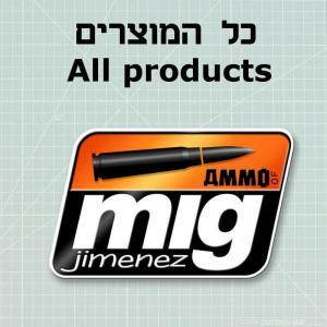 AMIG all products
